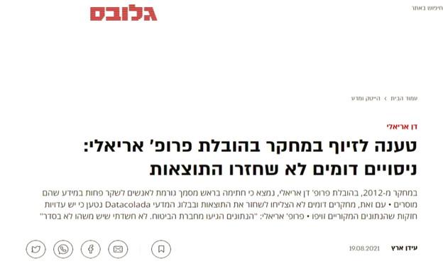 כתבה בגלובס על הטענה לזיוף במחקר של דן אריאלי (צילום: צילום מסך)