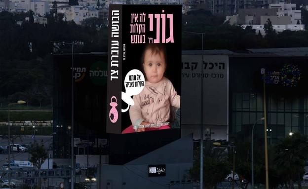 קמפיין נגד הקלות בעונש לאב (ברק בן עמי) שרצח את בת