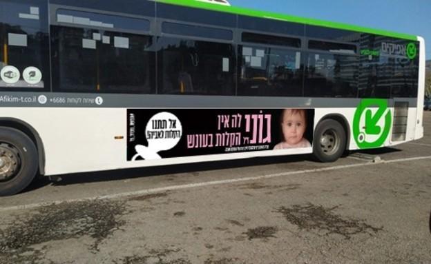 קמפיין נגד ההקלה בעונש לאב (צילום: גו מדיה)