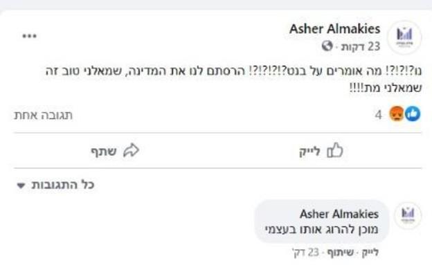 הפוסט נגד בנט של אשר אלמקייס (צילום: @ באר שבע ביחד, facebook)
