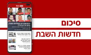 סיכום חדשות השבת (עיבוד: החדשות 12, N12)