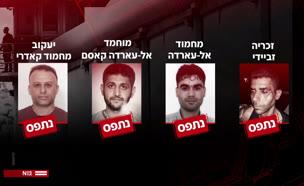 מבזק 13:00: 4 אסירים נמלטים נלכדו (צילום: חדשות)