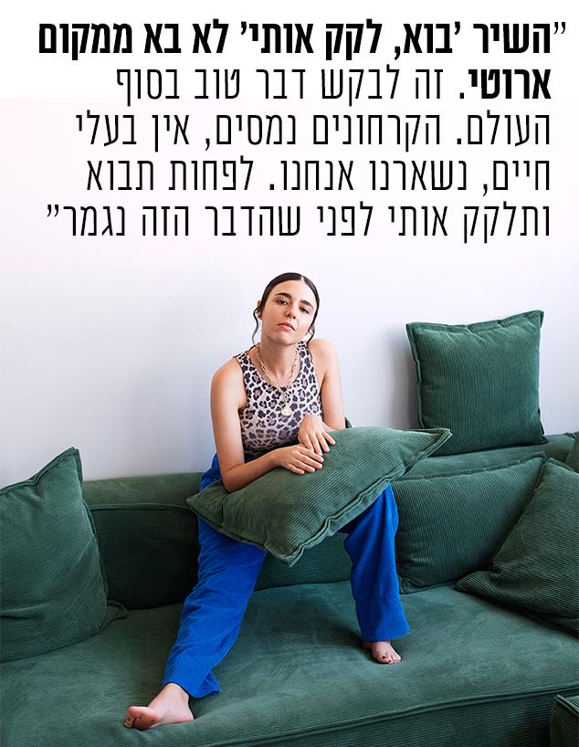 אודיה רוזנק (צילום: אלרן רוז)