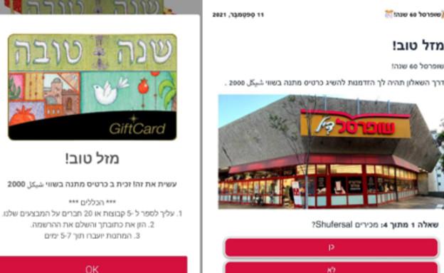 האתר המתחזה לשופרסל (צילום: צילום מסך)