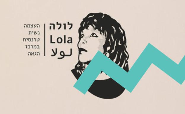 פרויקט לולה (צילום: פרויקט לולה)