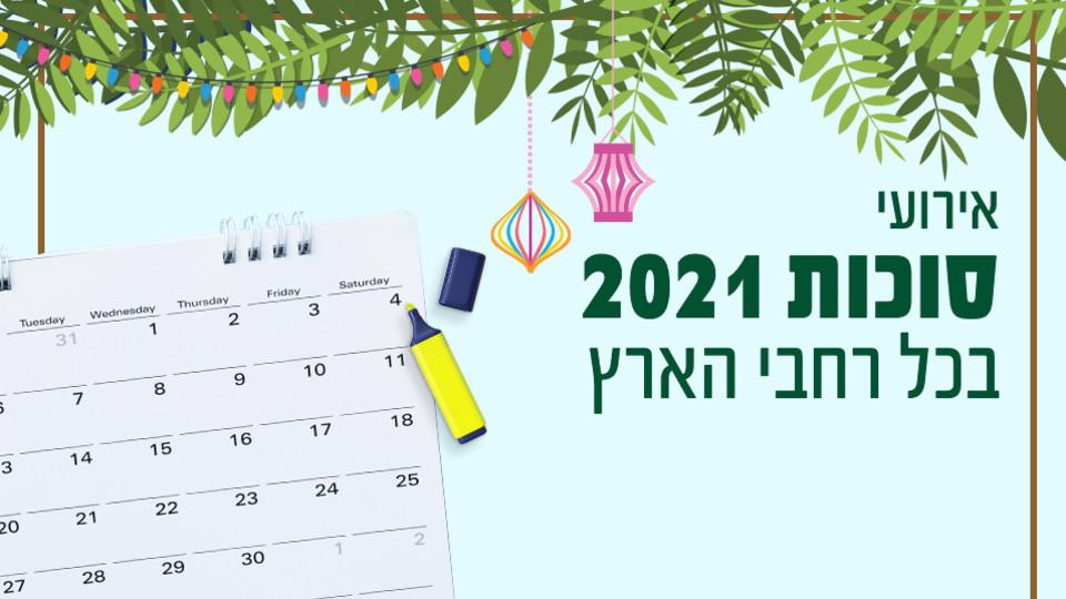 אירועי סוכות בכל הארץ 2021
