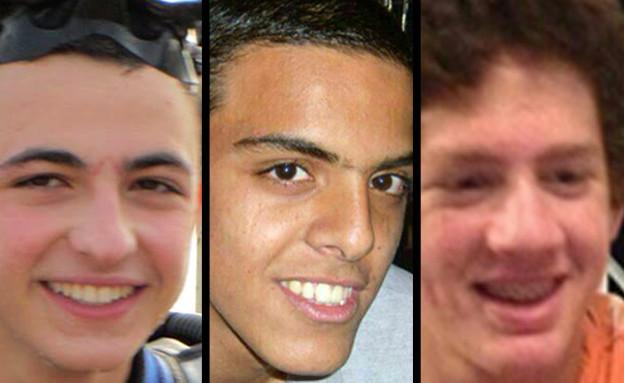 שלושת הנערים