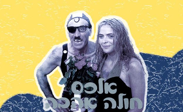 סרטי פולחן ישראליים (צילום: כרזה_קולנועית)