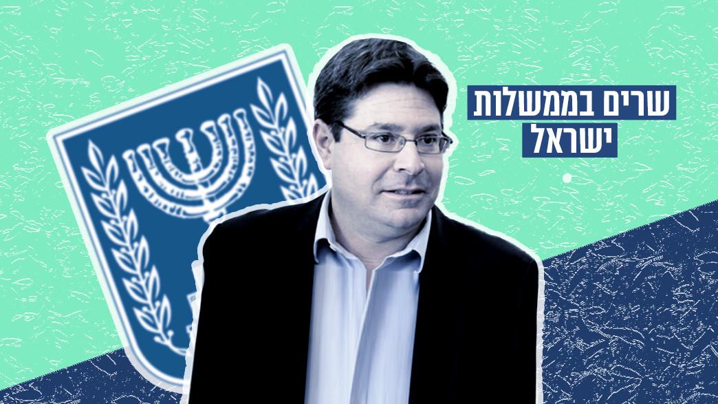 שרים בממשלות ישראל (צילום: Tomer NeubergFLASH90)