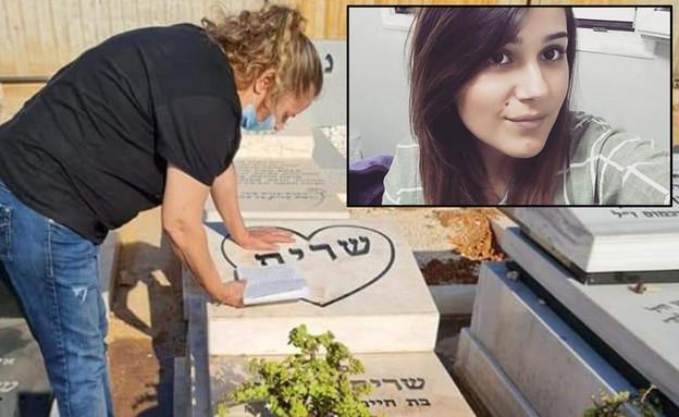 קברה של שרית פפטא (צילום: צילום פרטי)