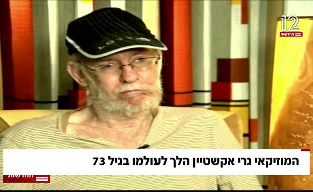 המוזיקאי גרי אקשטיין הלך לעולמו בגיל 73