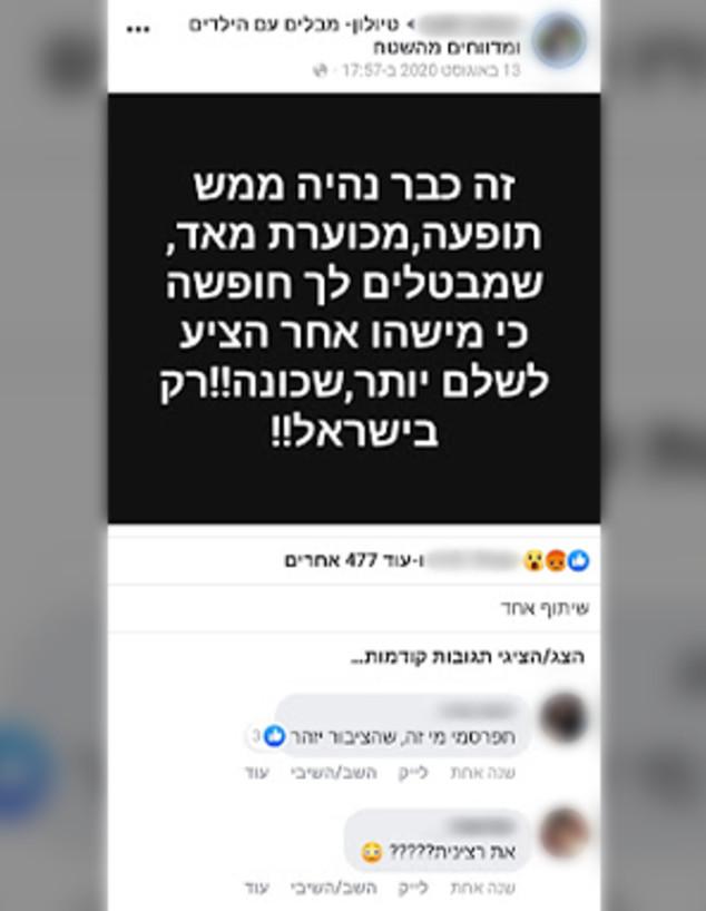 הישראלי המכוער (צילום: צילום מסך)