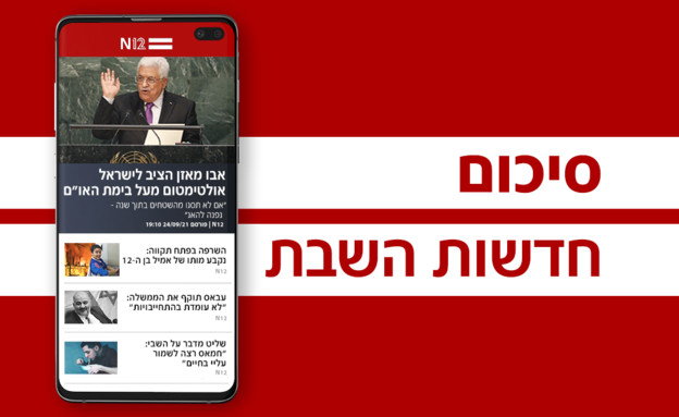 סיכום חדשות השבת (עיצוב: חדשות 12)