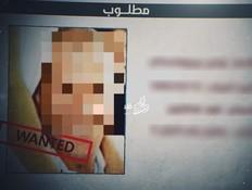 """תמונה ופרטים של ראש השב""""כ הנבחר שפורסמו בתקשורת ה"""