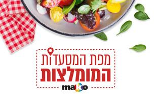 מפת המסעדות המומלצות (עיצוב: סטודיו mako)