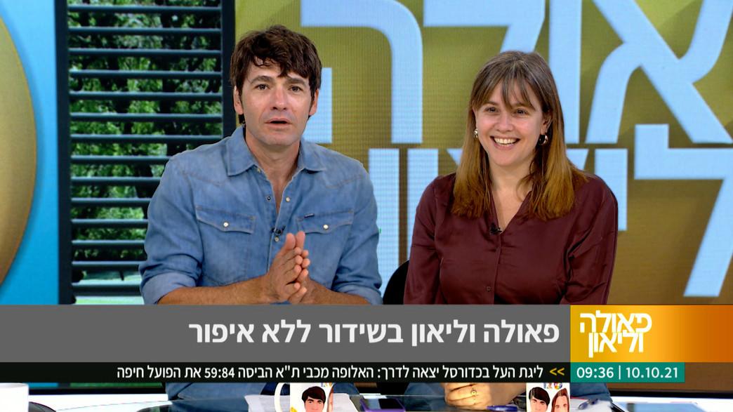 פאולה וליאון בשידור ללא איפור (צילום: פאולה וליאון, קשת 12)