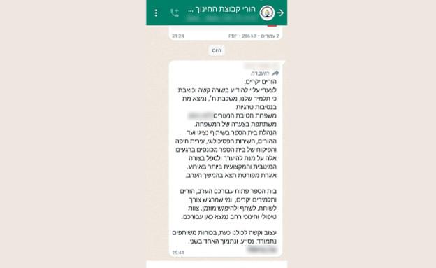 וואטסאפ שהועבר בין הורים בבית הספר בחיפה