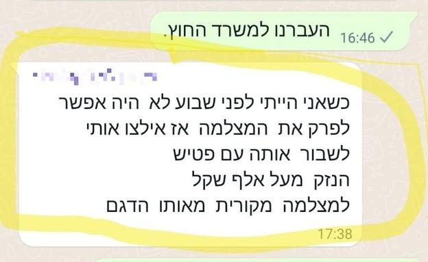 התכתבות של ישראלים בסיני