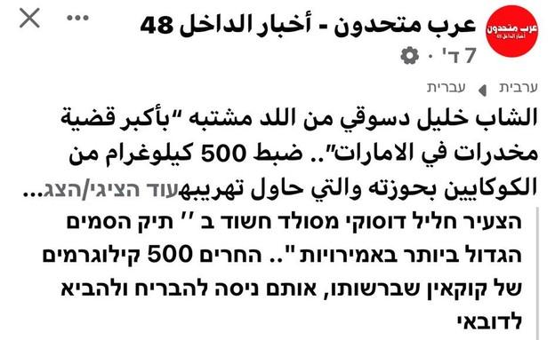 חליל דסוקי (צילום: צילום מסך מתוך פייסבוק)