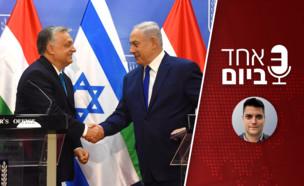 אחד ביום - ההתקרבות של ישראל למפלגות הימין הקיצוני באירופה (עיבוד: רויטרס)