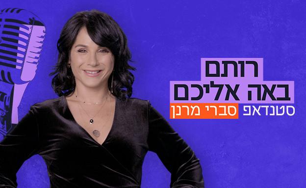 רותם אבוהב - סטנדאפ סברי מרנן (צילום: קשת 12)