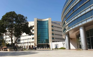 בניין המרכז הרפואי הלל יפה (צילום: דוברות המרכז הרפואי הלל יפה)
