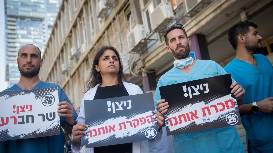 מחאת המתמחים (צילום: פלאש 90)