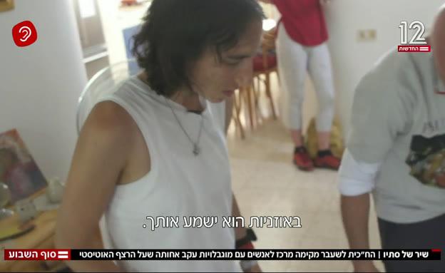 סתיו שפיר מקימה מרכז לאנשים עם מוגבלויות