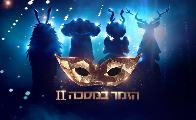 תמונת עמוד תכנית הזמר במסכה עונה 2 (צילום: 12+)