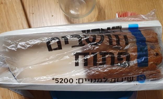 הייעוד האמיתי של שקית העיתונים (צילום: צילום ביתי, אוכל טוב)