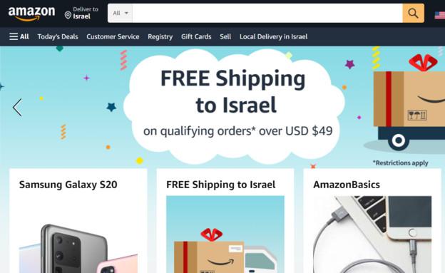 אמזון - משלוחים חינם לישראל מ-49 דולר (צילום: צילום מסך מאתר אמזון)