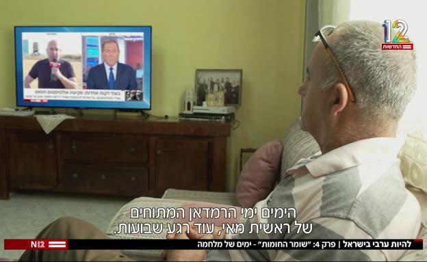 להיות ערבי בישראל - שומר החומות: