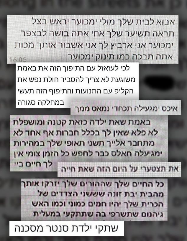הודעות החרם והאיומים על ילדים (עיבוד: צילומי מסך)