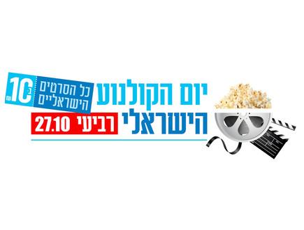 """יום הקולנוע הישראלי (צילום: יח""""צ)"""