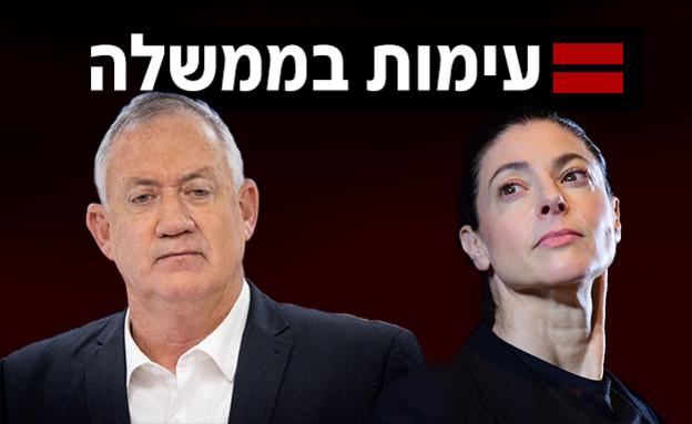 עימות בממשלה גנץ ומרב מיכאלי (עיבוד: פלאש 90)